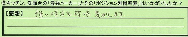 08kakeritu-saitamakenageosi-hayakawa.jpg
