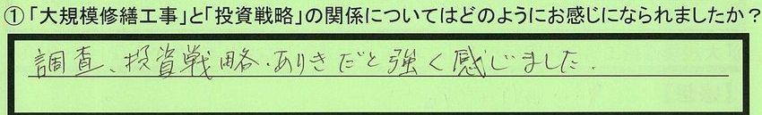 08kankei-saitamakenageoshi-hayakawa.jpg