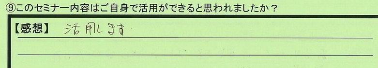 08katuyou-saitamakenageosi-hayakawa.jpg