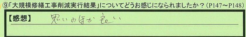 08kekka-saitamakenageoshi-hayakawa.jpg