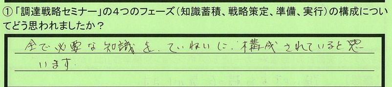 08kousei-saitamakenageosi-hayakawa.jpg
