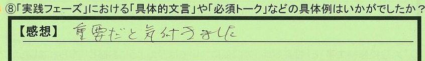 08mongon-saitamakenageoshi-hayakawa.jpg
