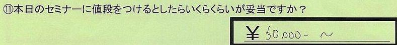 08nedan-osakafuosakashi-ishida.jpg