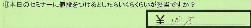 08nedan-saitamakenageoshi-hayakawa.jpg