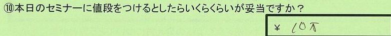 08nedan-saitamakenageosi-hayakawa.jpg