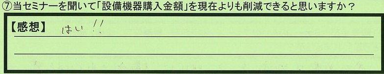 08sakugen-saitamakenageosi-hayakawa.jpg