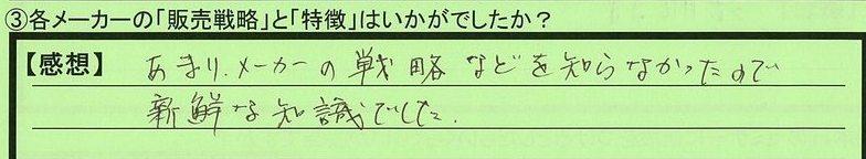 08senryaku-saitamakenageosi-hayakawa.jpg