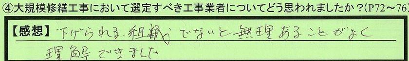 08sentei-saitamakenageoshi-hayakawa.jpg