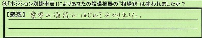 08soubakan-saitamakenageosi-hayakawa.jpg