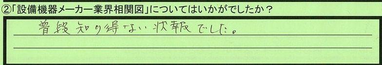 08soukanzu-saitamakenageosi-hayakawa.jpg