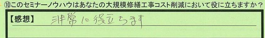 08yakunitatu-saitamakenageoshi-hayakawa.jpg