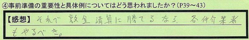 09jizen-shizuokakenhaibaragun-wk.jpg