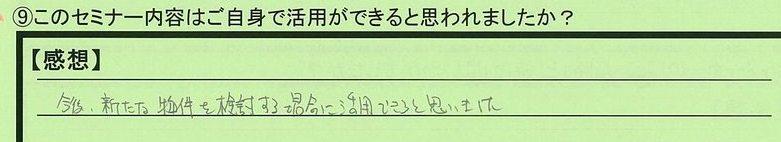 09katuyou-kanagawakenyokohamashi-ty.jpg
