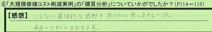 09koubai-kanagawakenfujisawashi-nakamura.jpg