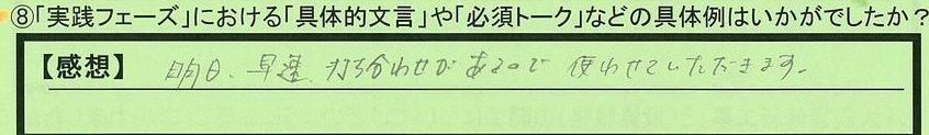 09mongon-kanagawakenfujisawashi-nakamura.jpg