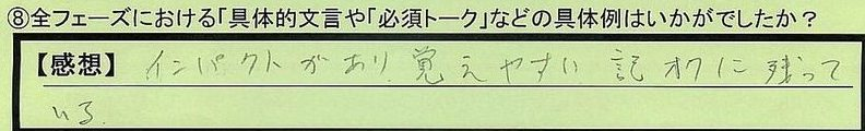 09mongon-shizuokakenhaibaragun-wk.jpg
