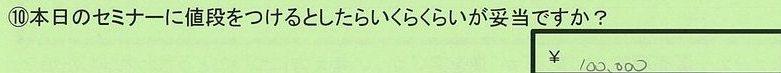 09nedan-kanagawakenyokohamashi-ty.jpg