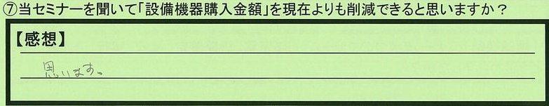 09sakugen-kanagawakenyokohamashi-ty.jpg