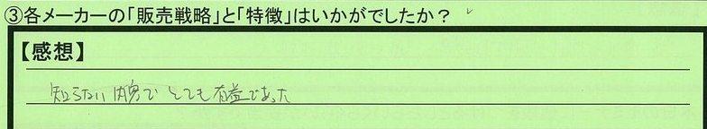 09senryaku-kanagawakenyokohamashi-ty.jpg