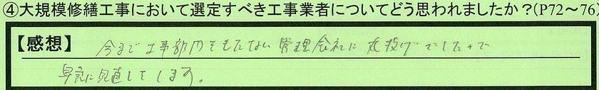 09sentei-kanagawakenfujisawashi-nakamura.jpg