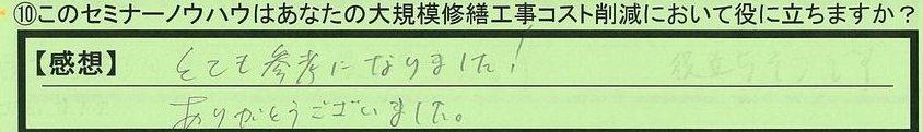09yakunitatu-kanagawakenfujisawashi-nakamura.jpg