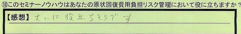 09yakunitatu-shizuokakenhaibaragun-wk.jpg