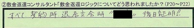 10henkan-saitakakenageosi-hayakawa.jpg