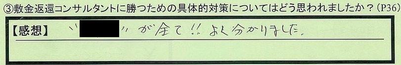 10henkantaisaku-saitakakenageosi-hayakawa.jpg