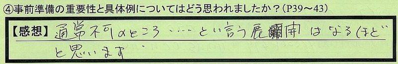 10jizen-saitakakenageosi-hayakawa.jpg
