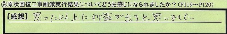 10kekka-saitakakenageosi-hayakawa.jpg