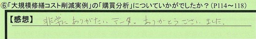 10koubai-tokumeikibou.jpg