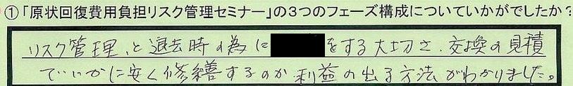10kousei-saitakakenageosi-hayakawa.jpg