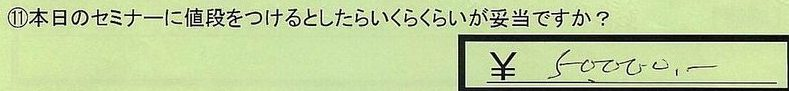 10nedan-saitakakenageosi-hayakawa.jpg