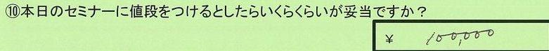 10nedan-saitamakenkusakashi-ishikawa.jpg