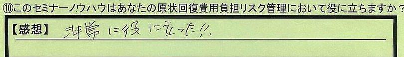 10yakunitatu-saitakakenageosi-hayakawa.jpg