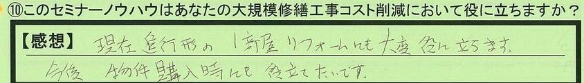 10yakunitatu-tokumeikibou.jpg