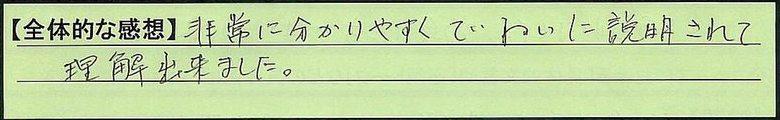 10zentai-saitakakenageosi-hayakawa.jpg