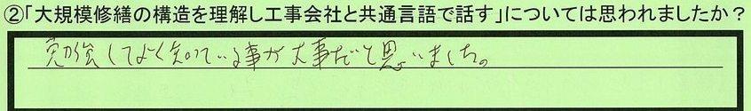 11gengo-aichikennagoyashi-sk.jpg
