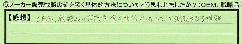 11houhou-tokyotosinjukuku-kimura.jpg