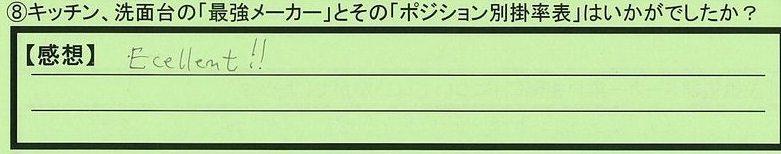 11kakeritu-tokyotosinjukuku-kimura.jpg