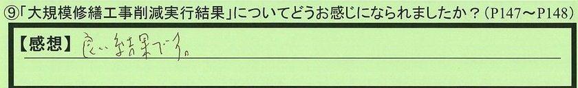 11kekka-aichikennagoyashi-sk.jpg