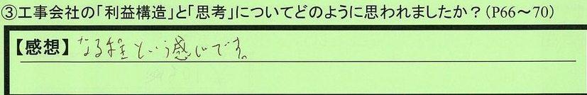 11koujikaisha-aichikennagoyashi-sk.jpg