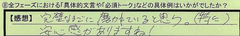 11mongon-saitamakenkasukabeshi-masuda.jpg