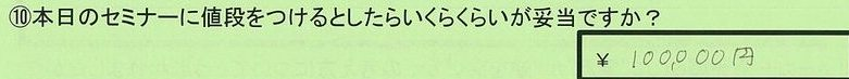 11nedan-tokyotosinjukuku-kimura.jpg