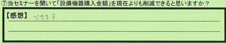 11sakugen-tokyotosinjukuku-kimura.jpg