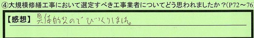 11sentei-aichikennagoyashi-sk.jpg