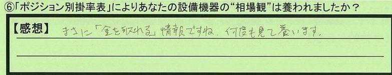 11soubakan-tokyotosinjukuku-kimura.jpg