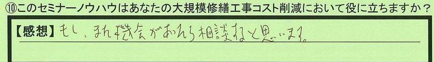11yakunitatu-aichikennagoyashi-sk.jpg