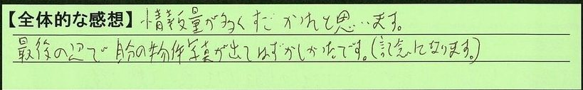 11zentai-aichikennagoyashi-sk.jpg