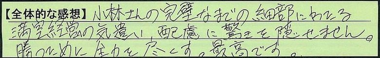 11zentai-saitamakenkasukabeshi-masuda.jpg